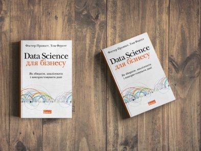 Корисний карантин: книги і курси з open data, data science та data visualization