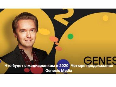Что будет с медиарынком в 2020. Четыре предсказания Genesis Media