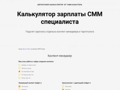 Калькулятор вартості SMM послуг
