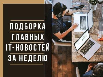 Обновление GitHub Actions, вручение премии Pwnie Awards 2019, анонс SuperGlue и другие новости IТ за неделю