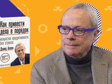 «Не чекайте на ідеальну роботу»: інтерв'ю з гуру продуктивності Девідом Алленом