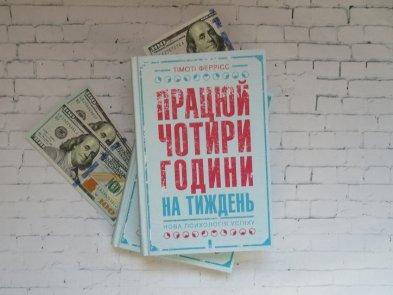 Нові багатії, 4 години роботи та аутсорсинг життя — 7 думок з книги Тіма Ферріса