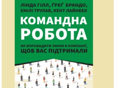 Чому кожен працівник є частиною колективного генія — уривок з книги «Командна робота»