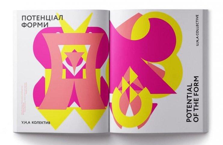Що створили у 2019-му: найяскравіші українські дизайн-проєкти року