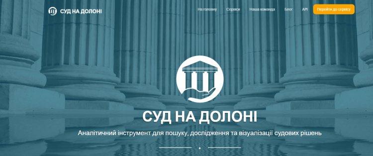 Зроби мені legal, зроби мені tech. Українські правові ІТ-проекти