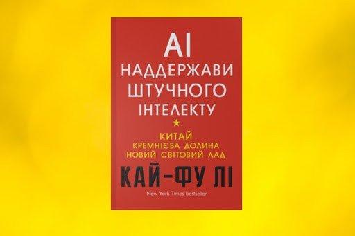 Битва за штучний інтелект: три інсайти з книги Кай-Фу Лі