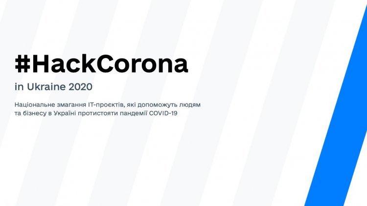 Проєкти-фіналісти HackCorona in Ukraine. Хто вони?