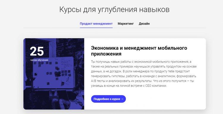 В Украине запустили образовательный сервис для продактов, дизайнеров и маркетологов — Skillsetter. Основатель рассказывает детали