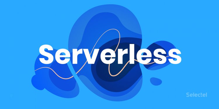 Serverless: скрытые расходы, скрытые риски и лучшие практики безопасности