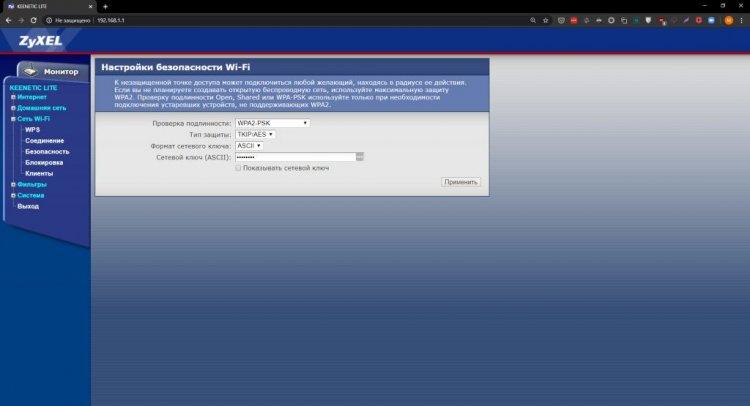 Как настроить роутер: установите пароль на Wi-Fi (сетевой ключ)