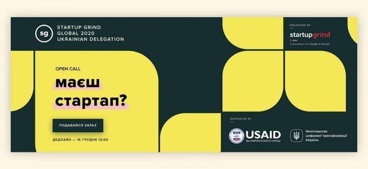 15 украинских стартапов отберут на конференцию в Кремниевой долине. Как поучаствовать в конкурсе?