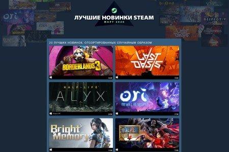 Steam представил  20 лучших новых игр марта 2020 года