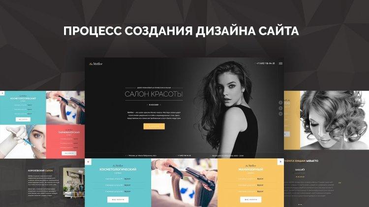 Основные этапы разработки сайта