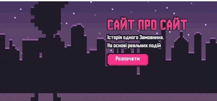 Украинское диджитал-агентство создало «Сайт про сайт»