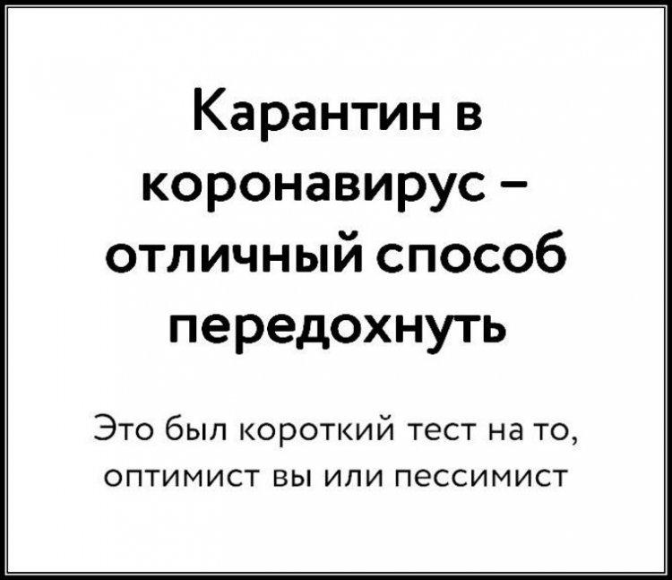 Без паники, скупайте гречку спокойно и с гордостью: 10 шуток про коронавирус из украинских соцсетей
