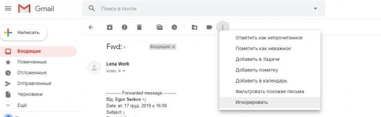 7 полезных фишек Gmail, о которых вы не знали