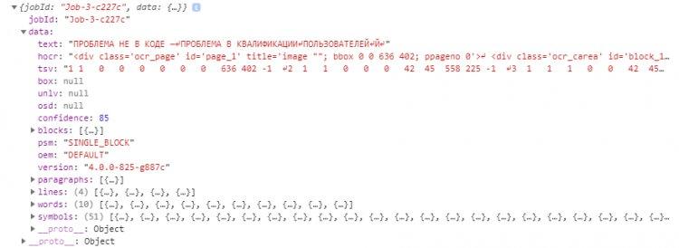 Tesseract.js: витягаємо текст з картинок за допомогою JavaScript