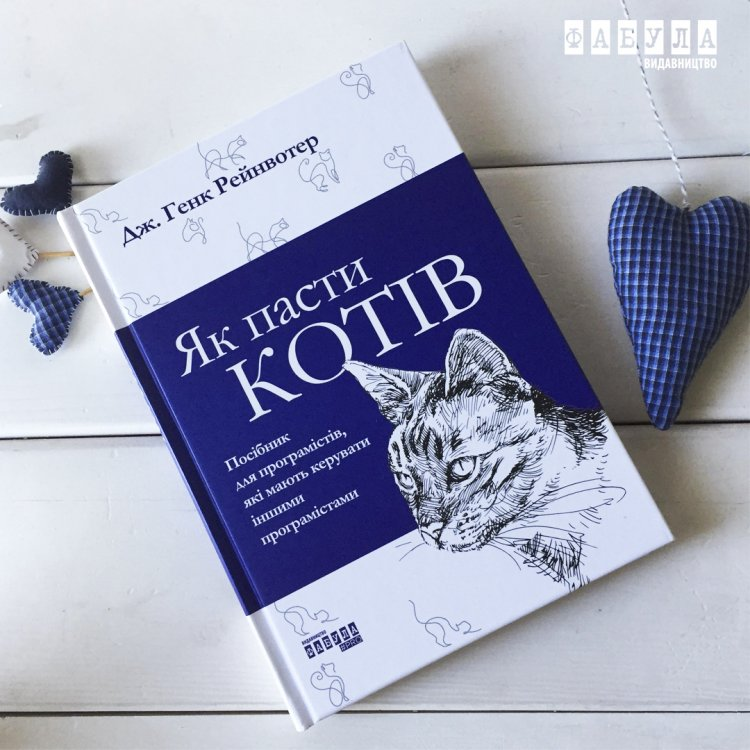Слава, шана й грошенята — уривок з книги «Як пасти котів. Посібник для програмістів, які мають керувати іншими програмістами»