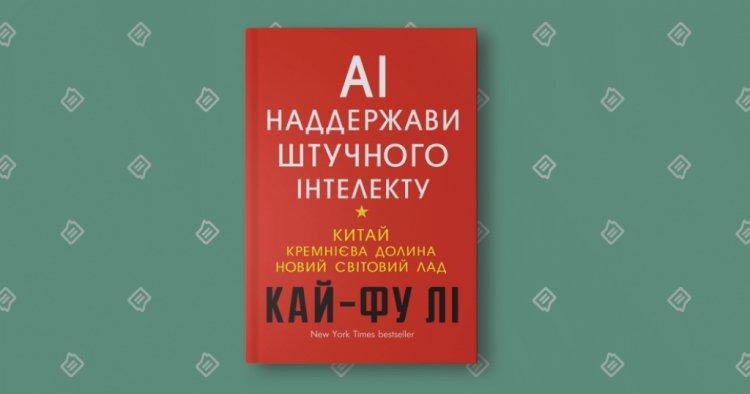 Чотири хвилі штучного інтелекту — уривок з книги «AI. Наддержави штучного інтелекту»