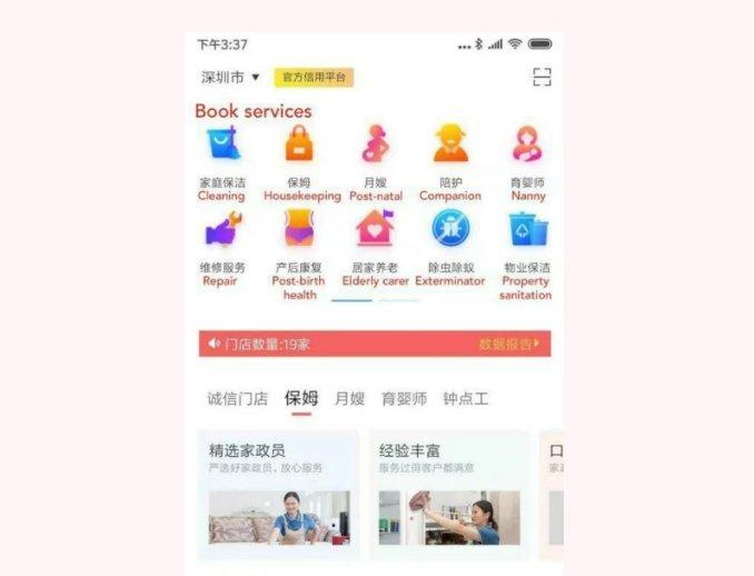 Не способ слежки за гражданами, а база данных для приложений? Как в Китае применяют систему социального кредита