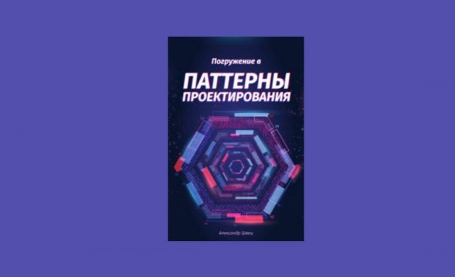 Александр Швец «Погружение в паттерны проектирования»