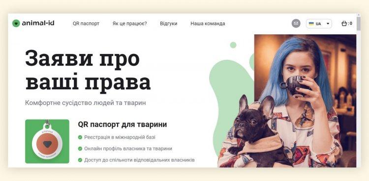 Украинский сервис для питомцев привлек $500 000. Теперь можно сделать QR-паспорт вашей собаке