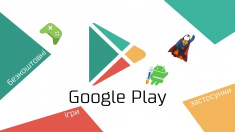 5 цікавих додатків для Android українською, які варті уваги