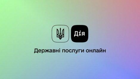 Дія: в Україні представили бренд цифрової держави. Що це таке?