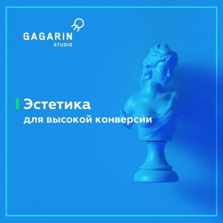 3 простых совета, чтобы люди замечали ваш баннер на сайте: кейс Gagarin Studio