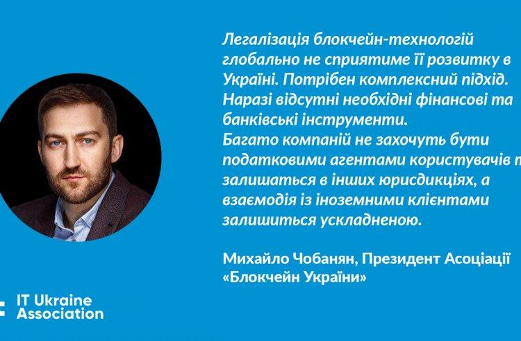 Перспективи розвитку блокчейн-технологій в Україні