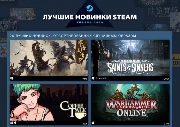 Steam представил Топ 20 самых продаваемых новых игр января 2020 года