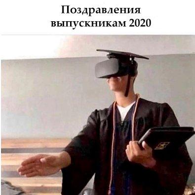 Выпускные 2020