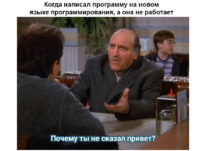 Не нарушай традиции))