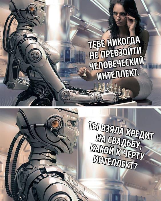 Когда штучный интеллект точно умнее тебя