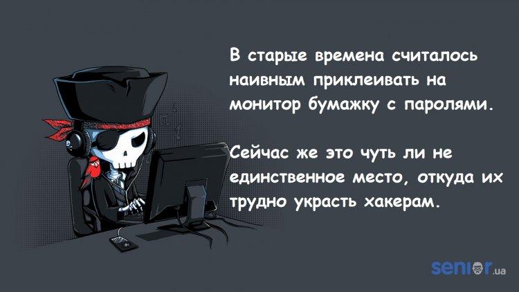 юмор хакер