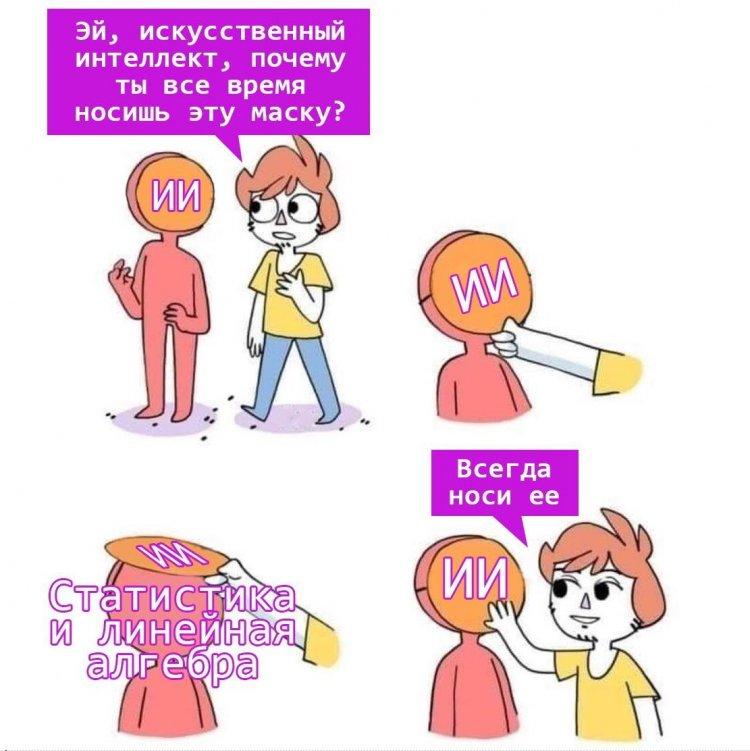 шутки о ии