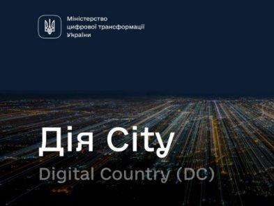 У Мінцифри створюють віртуальну економічну зону  Diia City