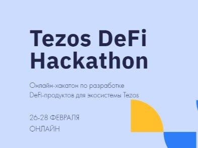 Tezos Ukraine проведет хакатон с максимальным призом $12 000