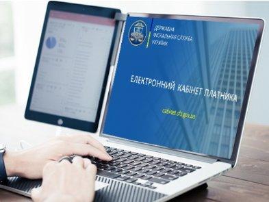 В Україні запрацював Електронний кабінет забудовника