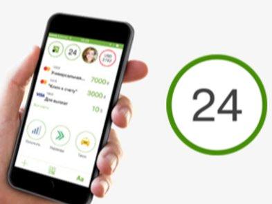 В Приват24 запустили денежные переводы по номеру телефона