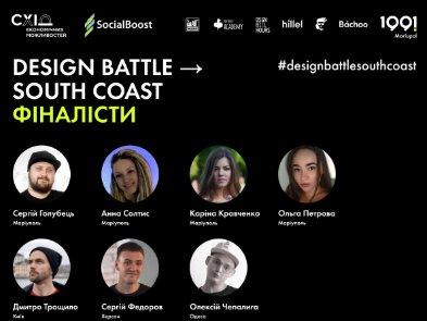 В Мариуполе состоится финал всеукраинского соревнования «Design Battle - South Coast»