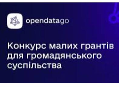 Конкурс малих грантів для громадянського суспільства Opendatago