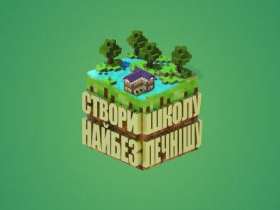 UNICEF и Microsoft Украина объявили конкурс в Minecraft на создание школы мечты