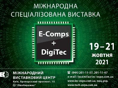 В жовтні в Києві пройде технологічна виставка E-Comps+DigiTec