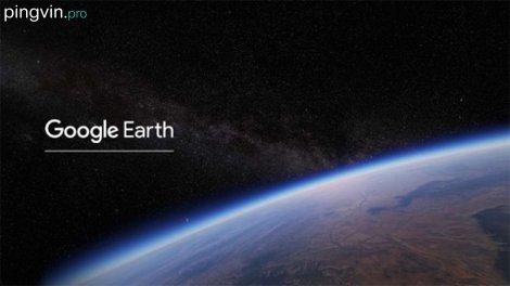 Google Earth отримала підтримку нових браузерів