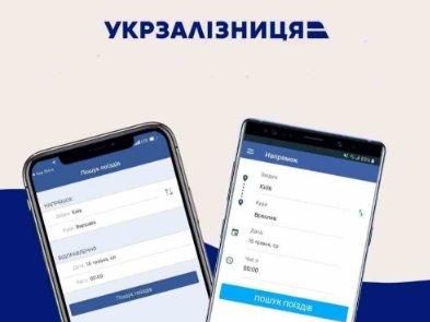 «Укрзалізниця» тестирует сайт с обновленным модулем покупки билетов