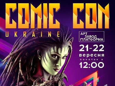 На украинский Сomic Con приедет создатель легендарной видеоигры Doom