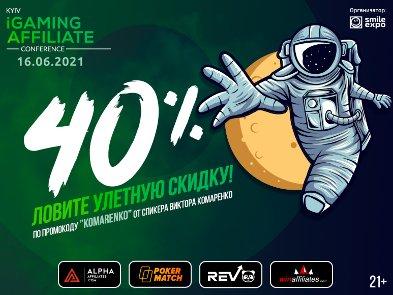 Kyiv iGaming Affiliate Conference 2021 уже совсем скоро: об участниках ивента, розыгрыше  призов и 40%-й скидке на билеты