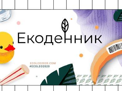 Час ставати екосвідомішими: в Україні створили цифровий екощоденник