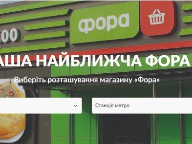 Сеть супермаркетов «Фора» запустила оплату через приложение и без кассира
